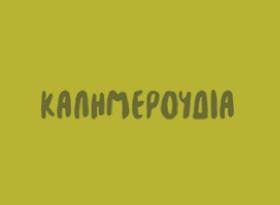 """Η Νέλλη Θεοδοσίου στην εκπομπή Καλημερούδια - """"Πως να μιλήσουμε στα παιδιά μας για το διαζύγιο"""""""